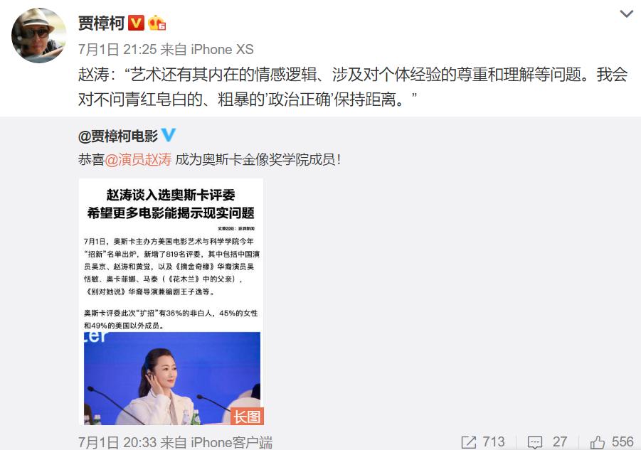吴京赵涛黄觉获奥斯卡投票资格,就是评委了吗?