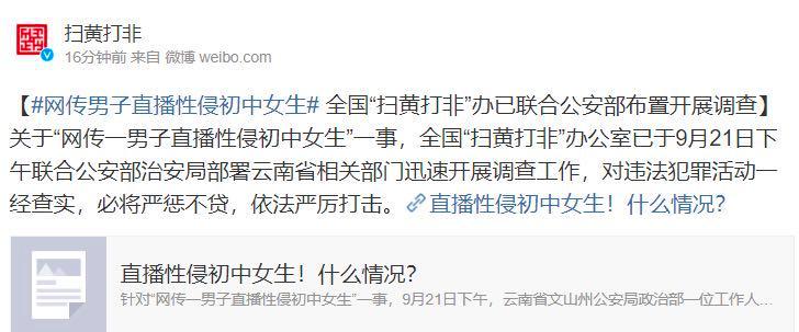 """【猫头鹰刷新时间】_媒体评""""男子直播性侵初中女生"""":作恶不会被法律所容忍"""