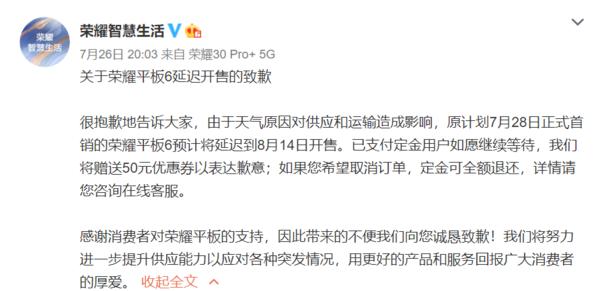 官方致歉 荣耀平板6由于天气原因首销延迟至8月14日 定金可全额退还