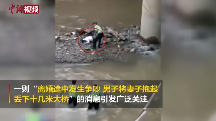 离婚途中男子将妻子抱起丢下大桥 云南省妇联介入