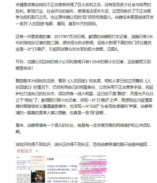 """徐峥被业内人士曝黑幕:""""囧""""系列电影是剽窃插图(13)"""