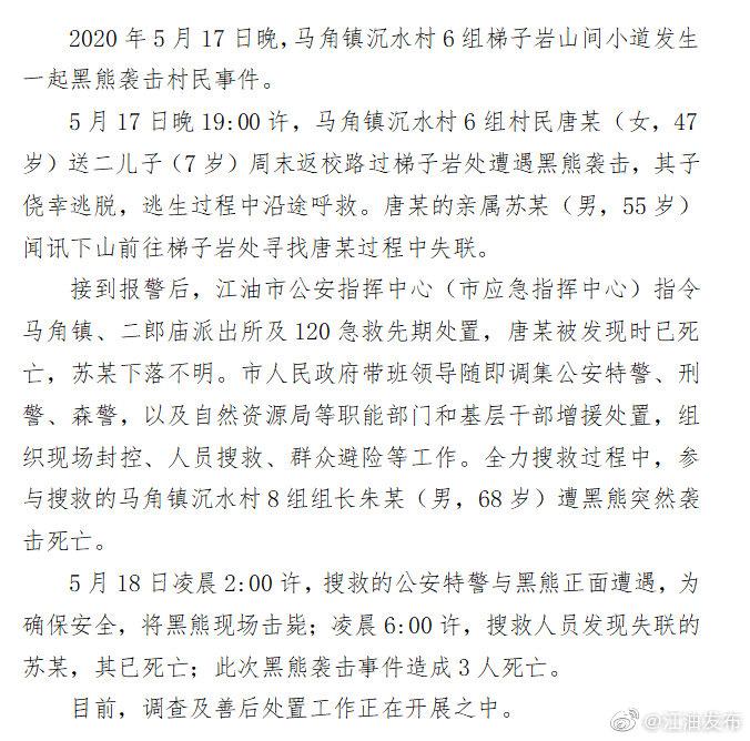 四川江油母亲送儿读书被黑熊咬死 2人寻找再遇难