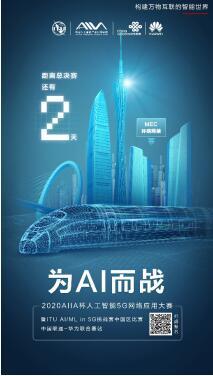 AIIA人工智能大赛联通-华为赛站决赛巡礼——广东赛区