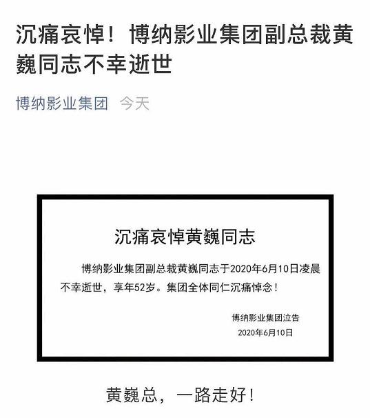 博纳影业副总裁黄巍凌晨坠楼身亡,案件仍在调查中