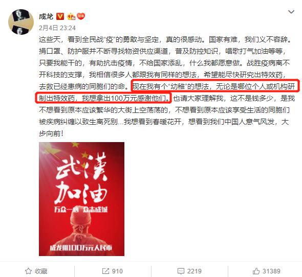 成龙捐100万寻特效药,网友点赞:大灾大难永不缺席