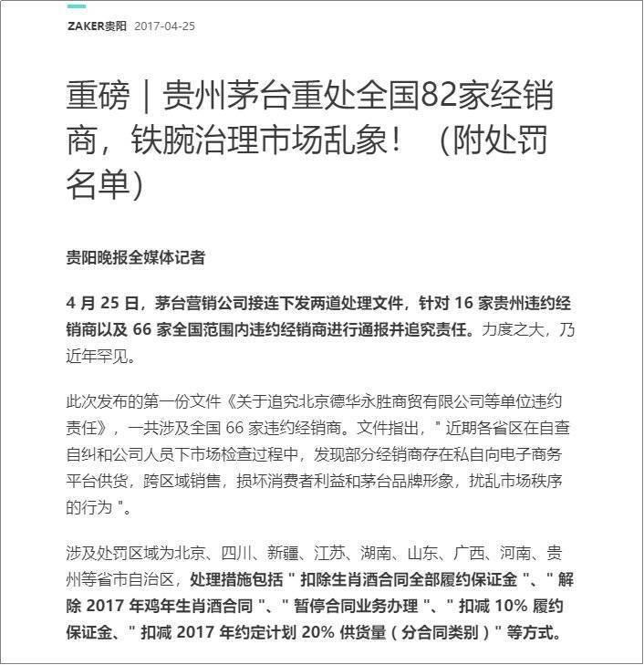 雷竞技newbee赞助商重处全国82家经销商报道,截图自ZAKER