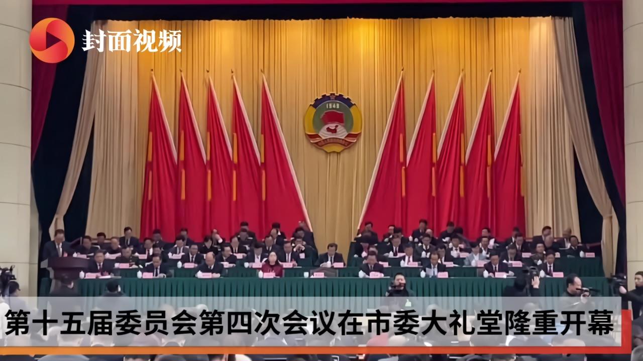政协自贡市第十五届委员会第四次会议开幕 去年288件提案全部办结