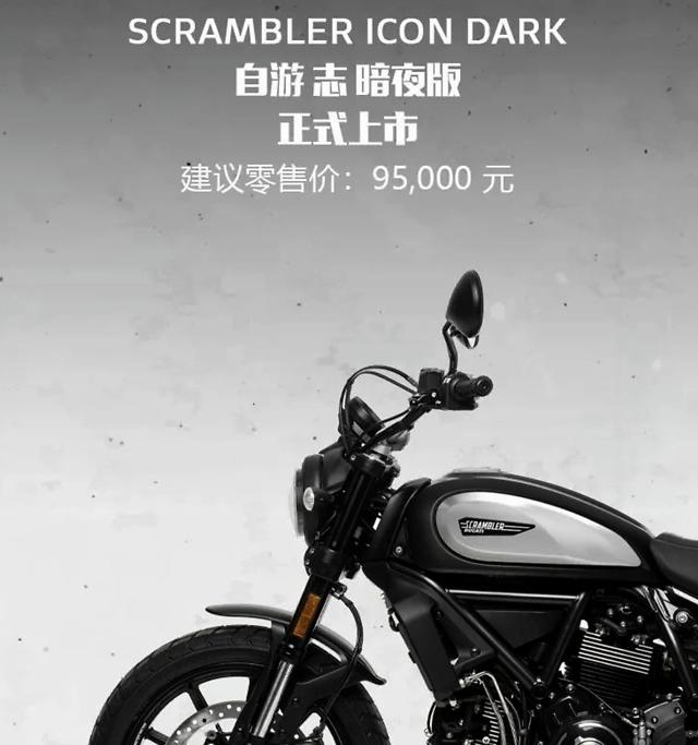 95000元,杜卡迪官方发布新款最便宜入门级Scrambler