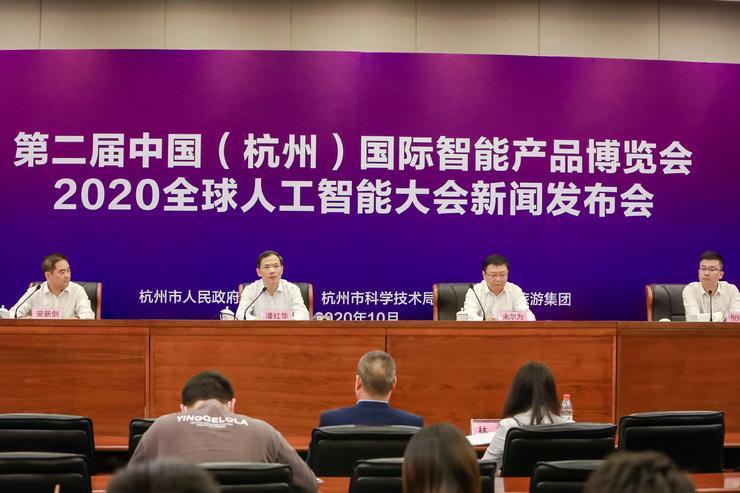 AI启杭,无限想象!第二届中国(杭州)国际智能产品博览会 2020全球人工智能大会新闻发布会在杭举行