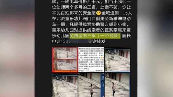 """民办幼儿园园长车被盗,悬赏""""有线索免费入园"""""""
