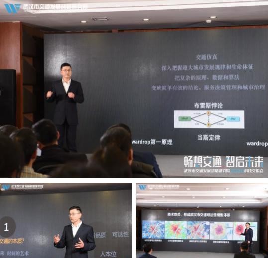 畅享交通,智启未来武汉市交通发展战略研究院科技研讨会举行