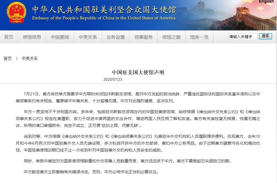 """【北京网络营销公司】_强关中国领事馆 美国""""疯狂""""举动背后有何玄机?"""