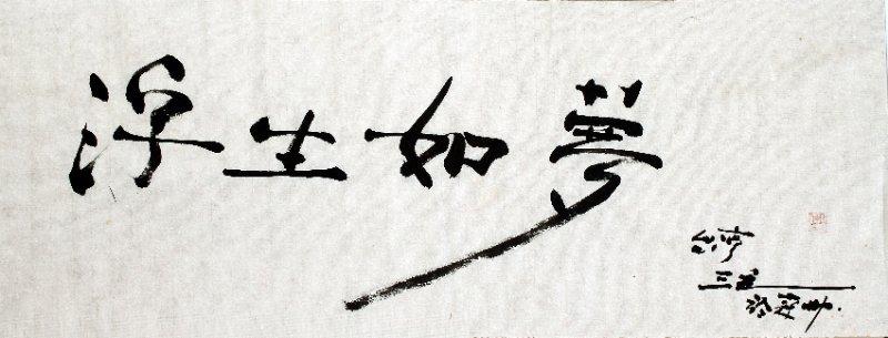 三毛1989年4月在寒山寺留下这幅字。