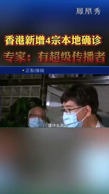 香港新增4宗本地确诊,专家:有超级传播者!
