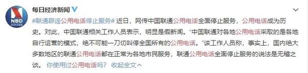 """6月底,""""联通公用电话全面停止服务,公用电话成为历史""""的消息在网上流传。中国联通对此表示否认,并对媒体表示:""""中国联通对各地公用电话采取的是各地自行运营的模式,绝不可能一刀切叫停全国所有的公用电话。""""而且,接受采访的中国联通员工还提到,事实上国内绝大多数地区的联通公用电话都在正常为各地市民服务。"""