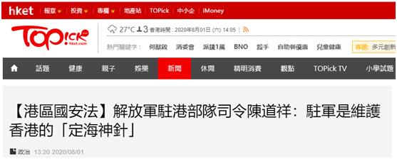 【杭州优化公司】_八一建军节 驻港部队司令员陈道祥发表讲话