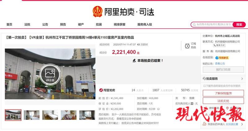 【如何进行网站推广】_男子7刀捅死妻子后跳楼自杀,杭州凶宅以222.14万元拍卖成交