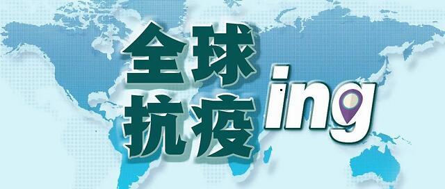普京新闻秘书确诊丨全球疫情20条最新信息