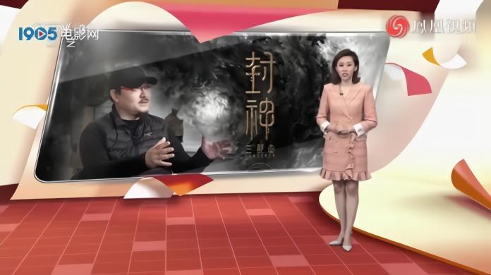 《封神三部曲》文化十分 乌尔善希望让更多人了解中国传统文化