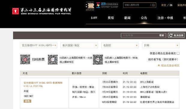7月20日电影院复工,25日上海国际电影节开幕