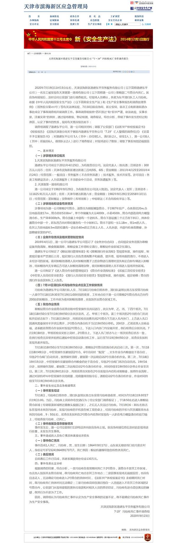 【彩乐园2进入dsn292com】_天津一公司清扫工酒后疑偷黄豆被绞死 获补偿130万
