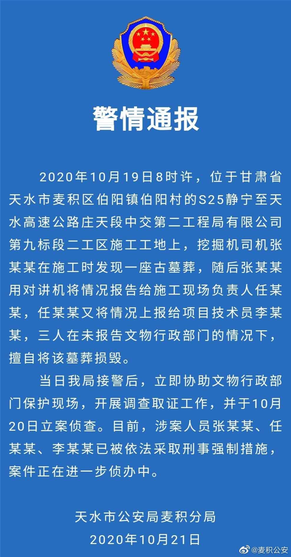 【彩乐园3app】_甘肃警方通报古墓损毁:对挖掘机司机等3人采取刑事强制措施