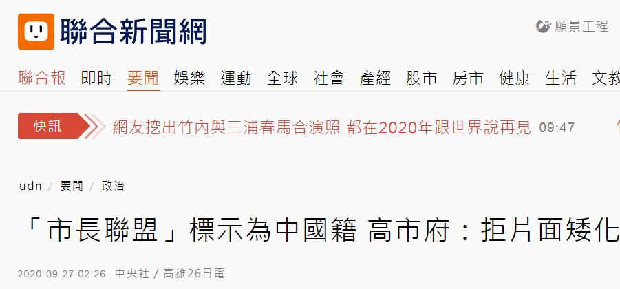 "【sem顾问】_6城被标属""中国"",高雄带头:我们被""矮""了"