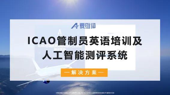解决方案丨ICAO管制员英语培训及人工智能测评系统