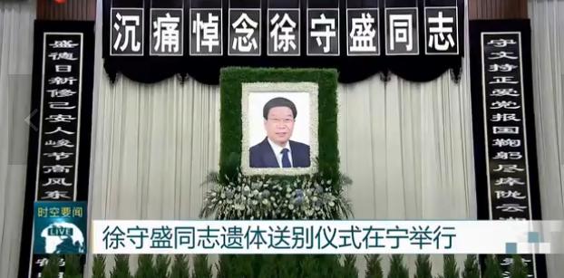 湖南省委原书记徐守盛遗体送别仪式在南京举行