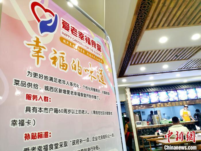 """资料图:青海省西宁市城西区开在面馆里的""""幸福食堂""""。市场价每碗9元的牛肉面,关爱价仅需1元,高龄价、幸福价分别为3元、5元。 张添福 摄"""
