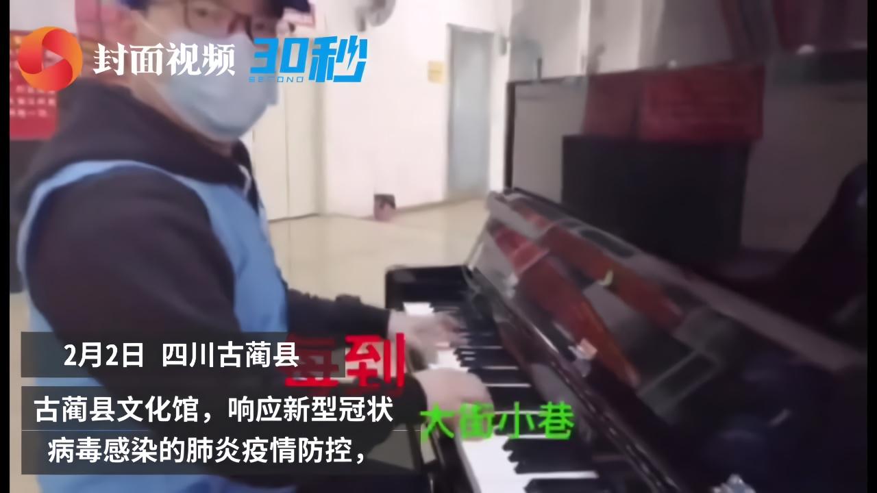 30秒 用文艺的力量鼓舞人心 四川古蔺文化馆创作多种作品宣传防疫