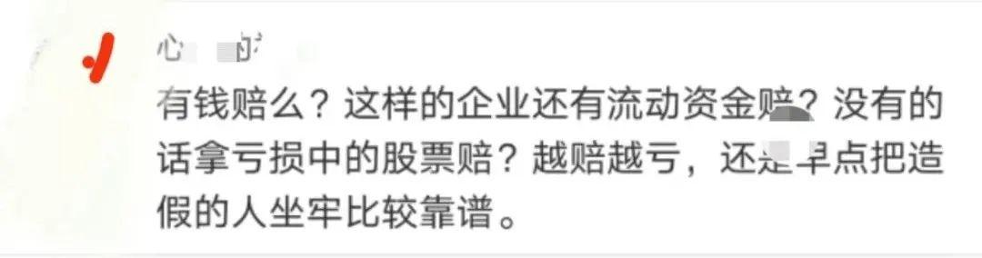 """股民炒股亏钱告""""赢了""""!状告上市公司,获赔268万!"""