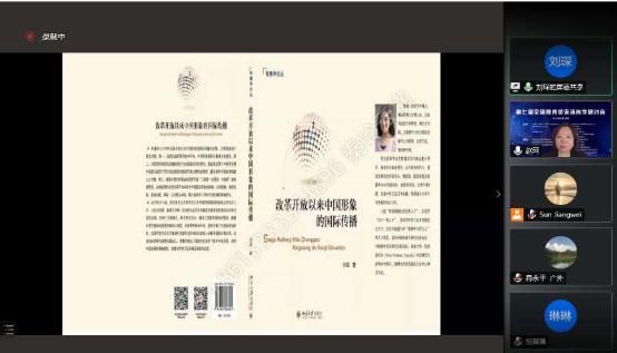 北京语言大学成功召开第七届全国商务英语语言学研讨会