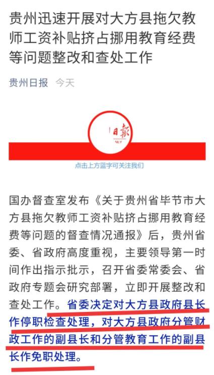 ▲《贵州日报》9月6日官方微信通报