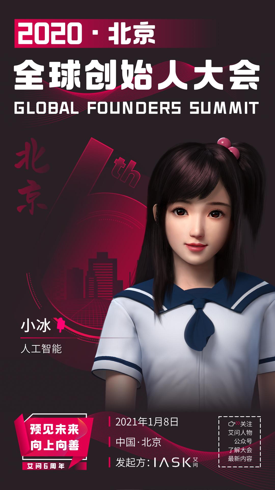 全球创始人大会预告|艾诚对话人工智能小冰和小冰公司CEO李笛