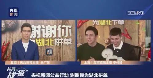 """我为湖北胖三斤!""""小朱配琦""""高能带货,1.2亿在线观看!"""
