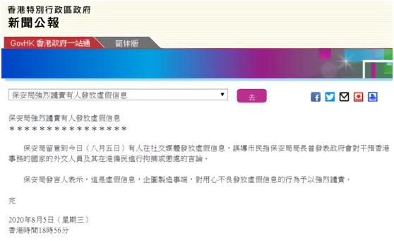 【怎么建立自己的博客】_港府要拘捕干预香港事务的外交人员?香港保安局回应