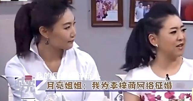 月亮姐姐为43岁李梓萌在线征婚 后者素颜出镜依旧精致 八卦 第13张