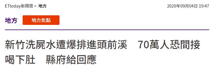 """台湾""""ETtoday新闻云""""报道截图"""