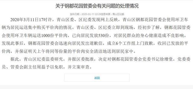 武汉小区用垃圾车给居民运肉,官方:集中销毁并追责