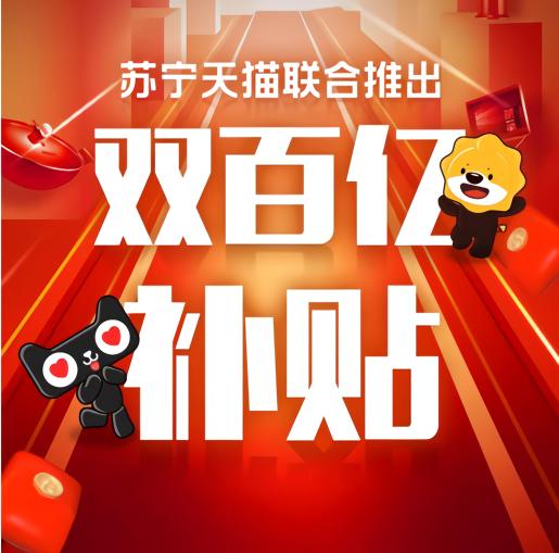 """苏宁天猫联合推出""""双百亿补贴"""" 对消费市场而言诱惑十足"""