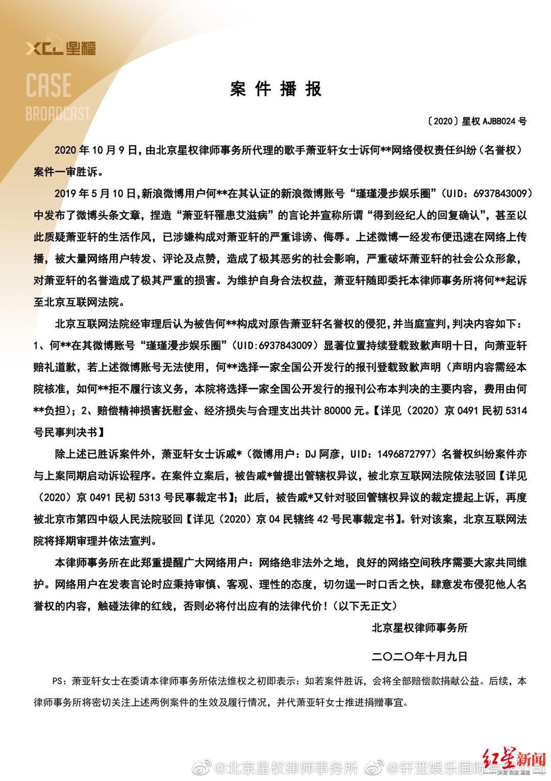 【百度快猫网址排名】_造谣萧亚轩患艾滋病的网友被判赔偿8万元并公开道歉10天