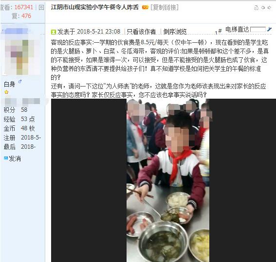 """【莫湘兆】_""""总务处主任贪污学生伙食费131万""""涉事学校:每天晒菜单,伙食已改善"""