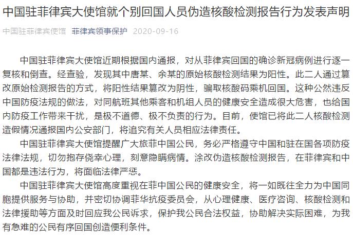 个别回国人员伪造核酸检测报告乘机,中国驻菲律宾大使馆发表声明