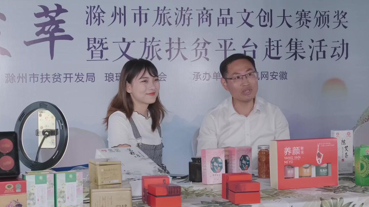 """三分钟回顾""""中国旅游日""""滁州市主题活动"""