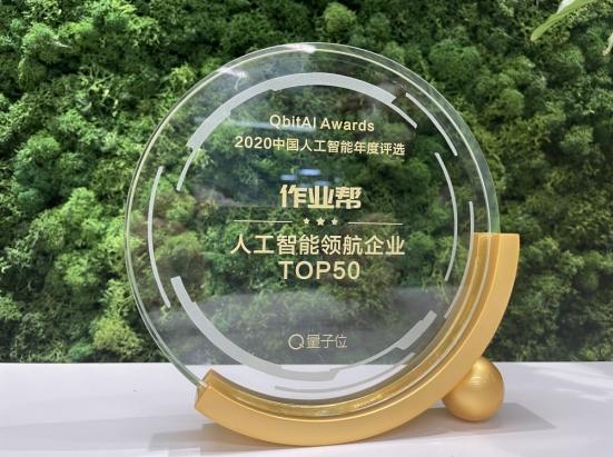 """作业帮获评""""2020中国人工智能领航企业TOP50"""""""