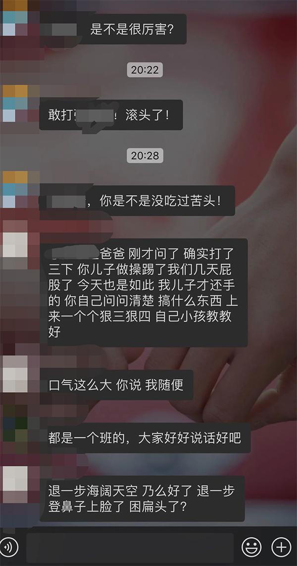 家长约架微信群截屏  图片来自网络