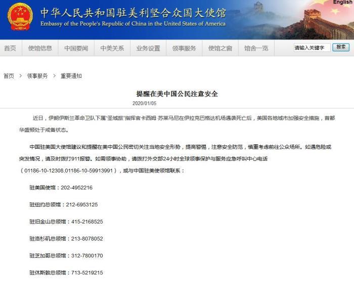 華盛頓處戒備狀態 中使館提醒在美中國公民注意安全