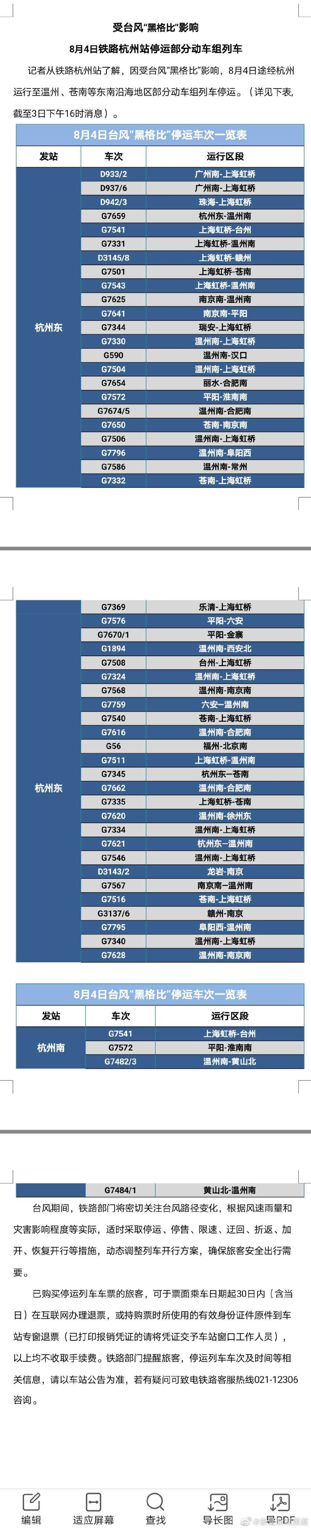"""来源:""""浙江新闻频道""""微博"""