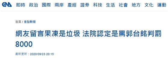 """【程雪柔公交车辉煌电商平台】_一句""""果冻连垃圾都不如"""",男子被郭台铭告了"""